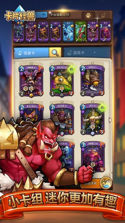 卡片怪兽 screenshot-4