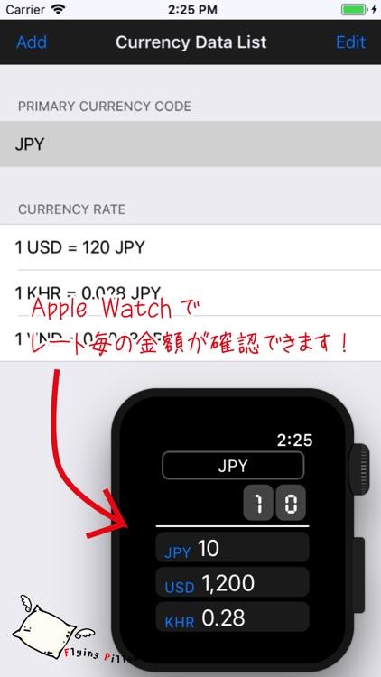 つかいく【現地通貨でいくら?】 screenshot-3