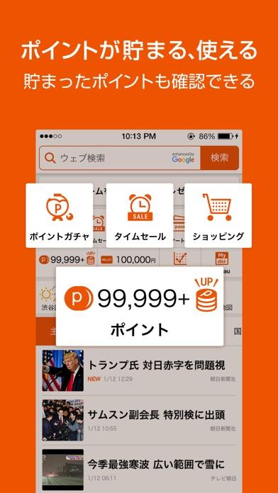 auサービスTOP-お得な情報満載のポータ... screenshot1