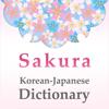 韓和辞典「桜辞書」(翻訳機能付き)