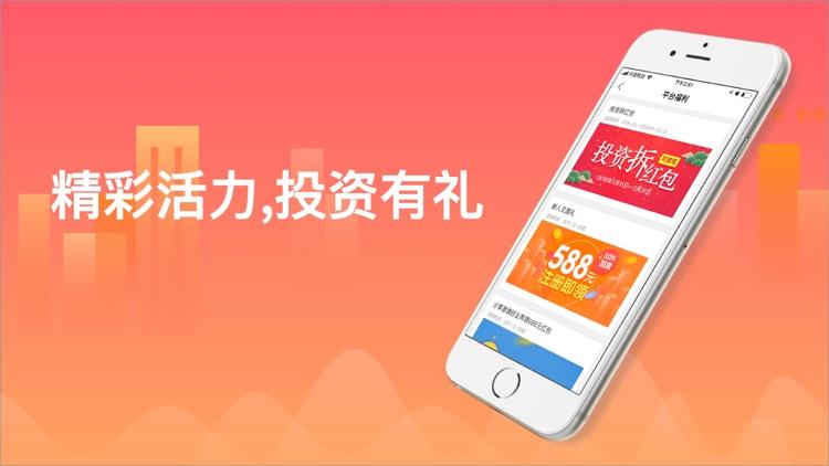爱贷网理财 screenshot-3