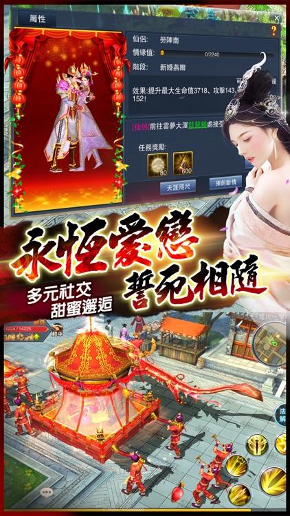天命之戰 screenshot-4