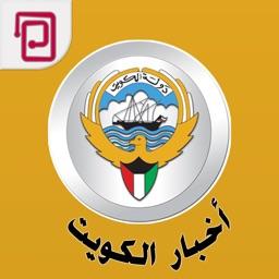 أخبار الكويت   خبر عاجل