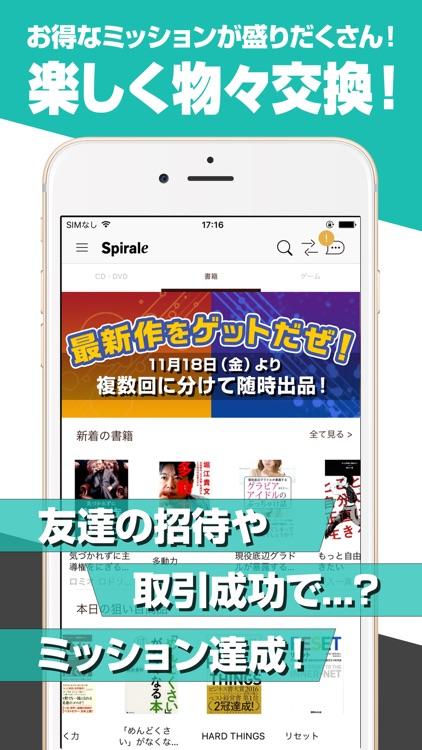 フリマと違う「スピラル」シェアエコ物々交換アプリ