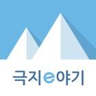 극지e야기 icon
