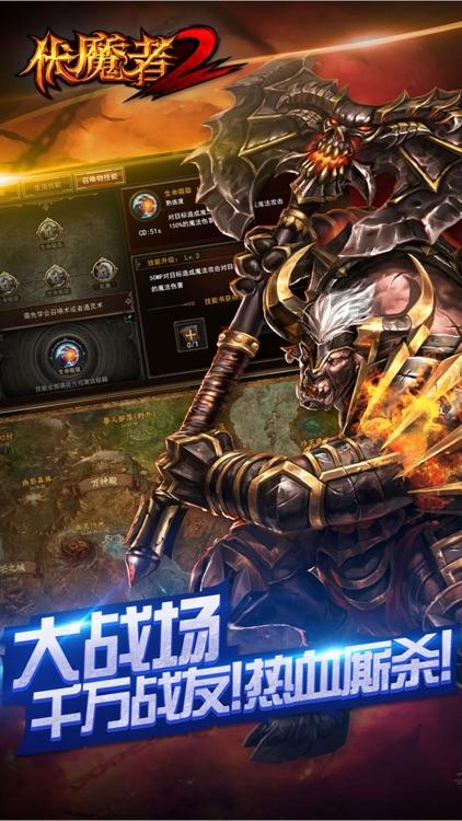伏魔者2-暗黑之源 screenshot-4