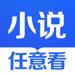 25.小说神器-全本小说随心看