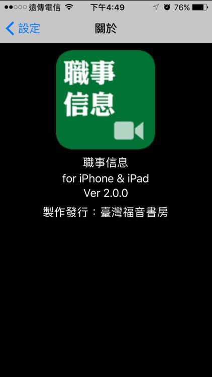職事信息 screenshot-4