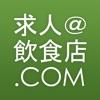 飲食業界の転職 バイト探し 求人@飲食店.COMアイコン