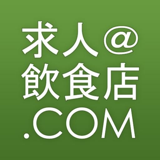 飲食業界の転職 バイト探し 求人@飲食店.COM|iPhone最新人気 ...