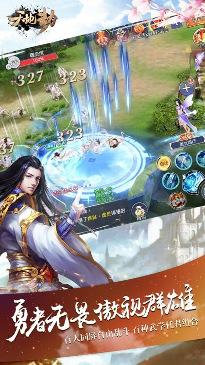 天地劫神魔修仙-仙侠手游之梦幻情缘传奇 screenshot-4