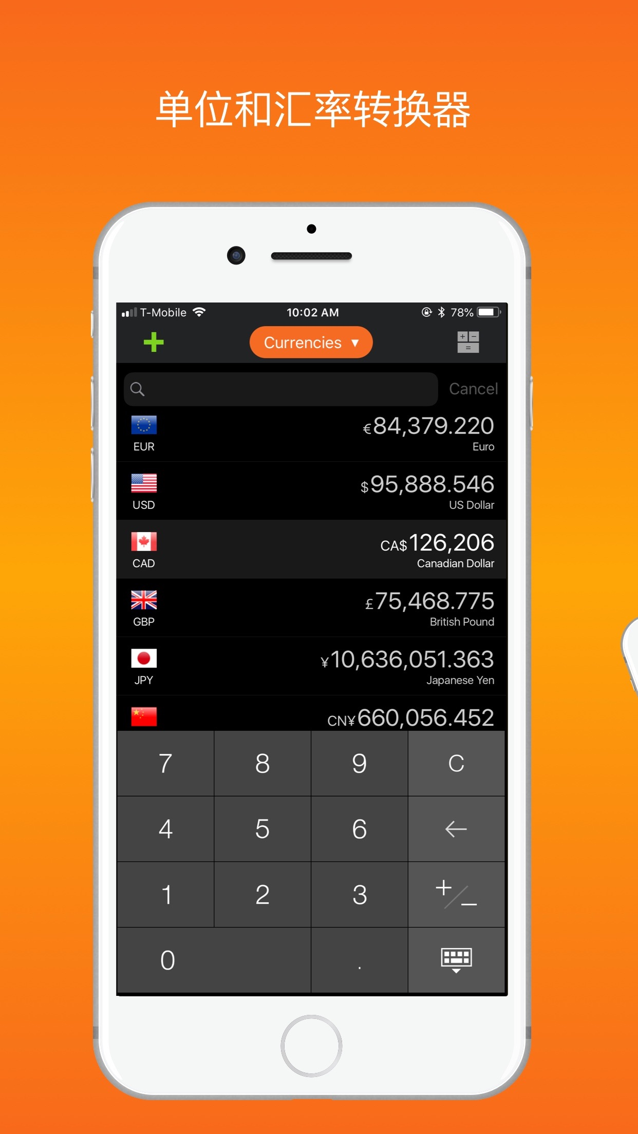 CalConvert:货币转换器 Screenshot