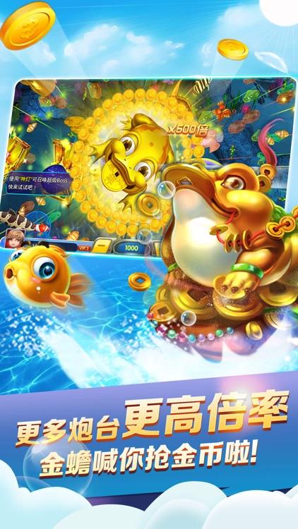 捕鱼新世界-多人在线同台竞技 screenshot-4