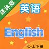 初中英语七年级上下册译林版 -课本同步学习机