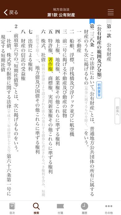 三省堂 模範六法[2018年版収録] screenshot1