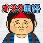 オタク用語クイズ@vol.1 icon