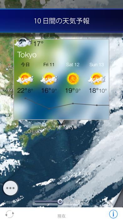 Typhoon - 台風情報·嵐経路図·サイクロン衛星レーダーのおすすめ画像3