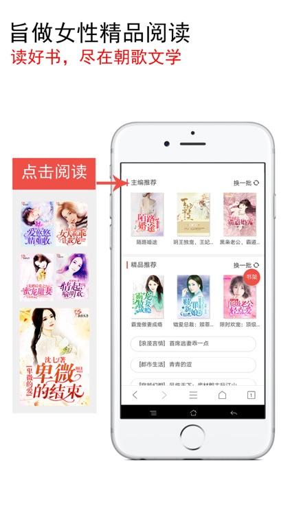 朝歌小说 screenshot-3
