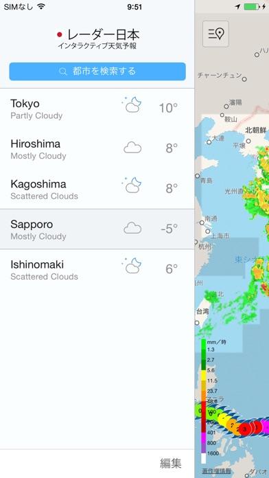 天気レーダー日本  完全版 screenshot1