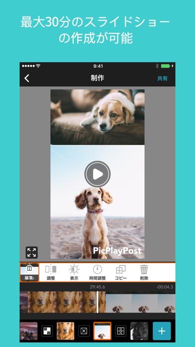 PicPlayPost - 動画編集&動画作成&動画加工紹介画像2