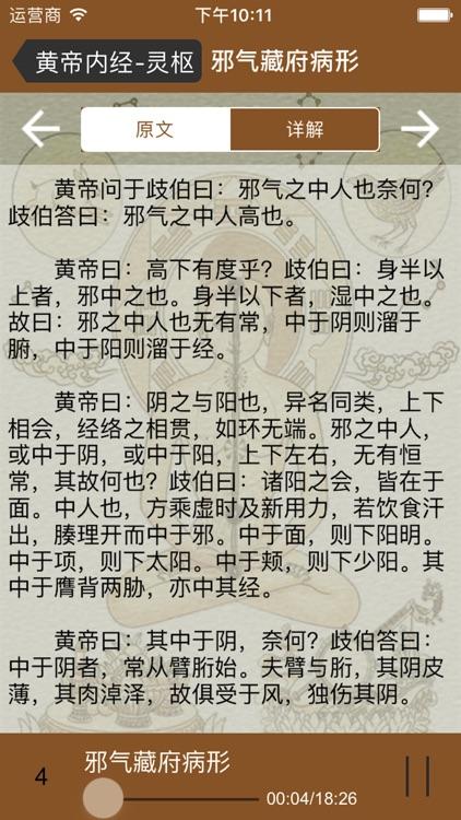 国学之黄帝内经灵枢篇 screenshot-3