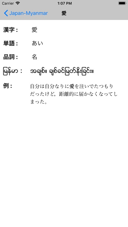 jp-mm Dict screenshot-3