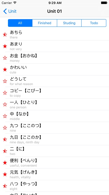 JLPT N3 Vocabulary with Voice by Shi Zechun