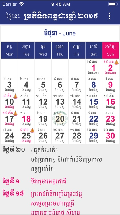 Cambodia Tax Calendar 2019 screenshot-5