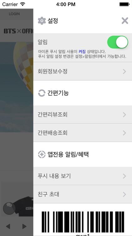 방탄소년단 공식쇼핑몰 BTS OFFICIAL SHOP screenshot-3