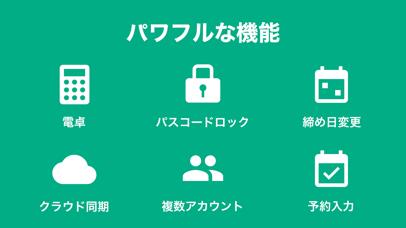 青色申告・白色申告のTaxnote シンプルな会計アプリスクリーンショット