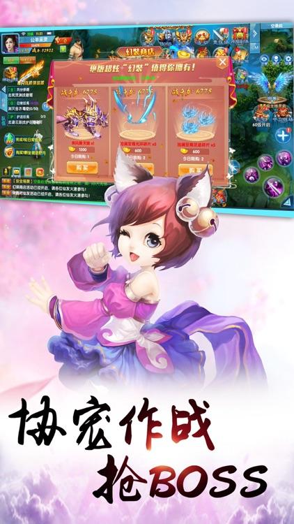 修仙风云录-梦幻仙侠 修真手游 screenshot-4