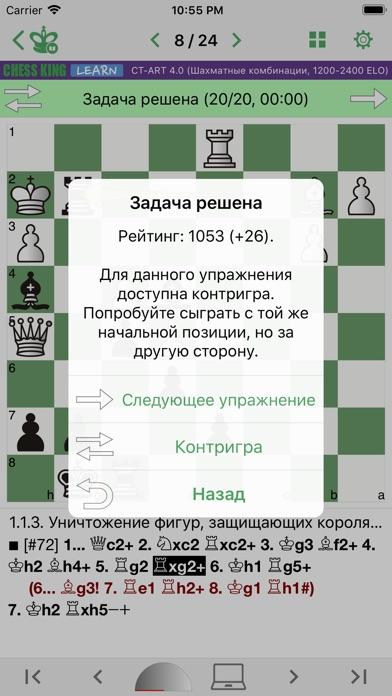 Chess King Скриншоты8