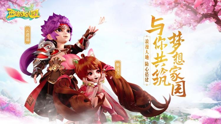 西游女儿国 screenshot-0