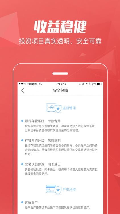 盈盈理财Pro版—p2p金融投资理财平台 screenshot-4