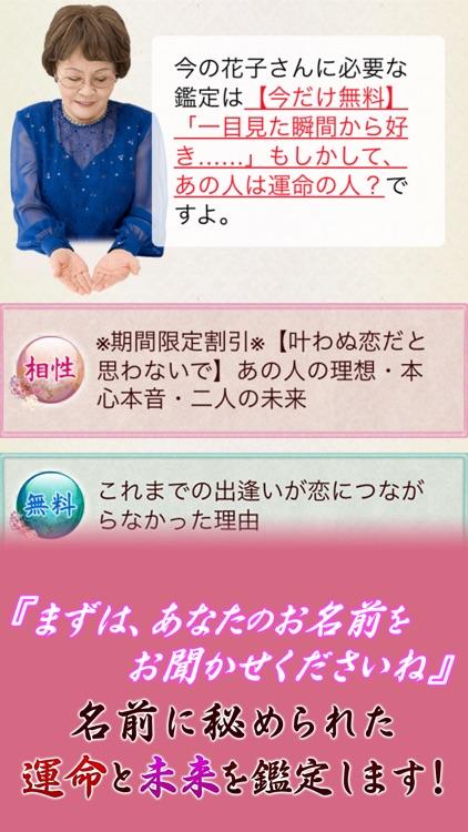 新宿の母 姓名判断占い screenshot-3