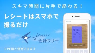 会計ソフト freee (フリー)確定申告/青色申告 に対応スクリーンショット1