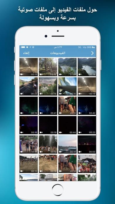 Screenshot for برنامج تحويل الفيديو الى صوت in Jordan App Store