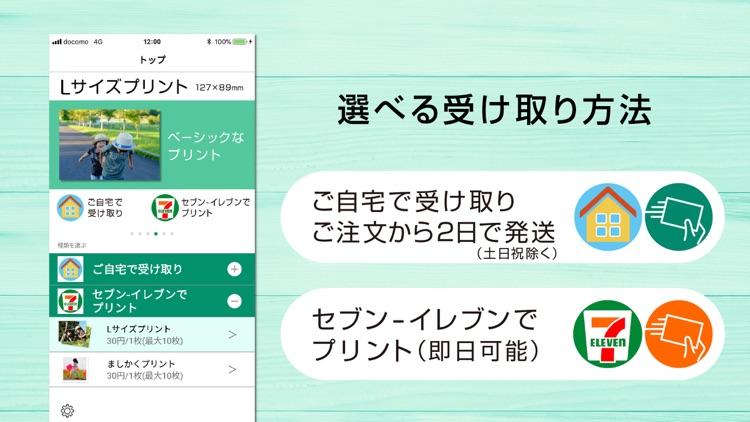 FUJIFILM 超簡単プリント 〜スマホで写真を簡単注文〜 screenshot-4