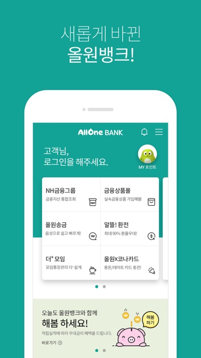 올원뱅크(All One Bank) for Windows