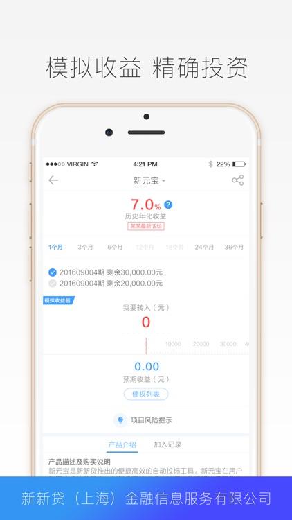 新新贷理财-P2P金融投资理财平台 screenshot-3