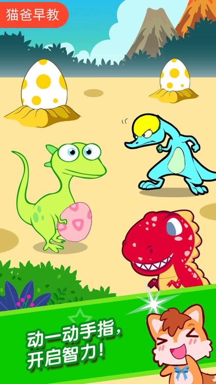 恐龙侏罗纪公园 screenshot-3