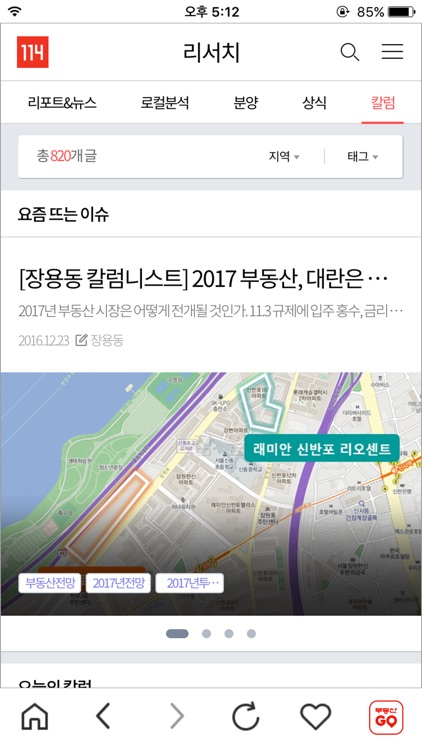 부동산114 screenshot-4