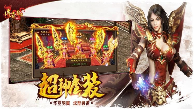 传奇霸业 screenshot-5