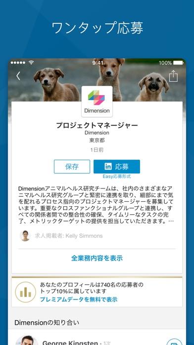 LinkedIn Job Searchスクリーンショット2