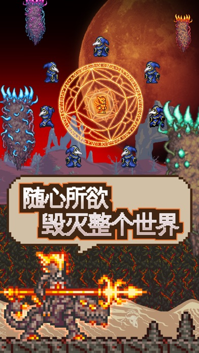 Screenshot for 泰拉瑞亚 in China App Store