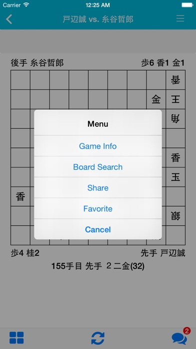 将棋DB2 - 棋譜を観る将棋アプリスクリーンショット4