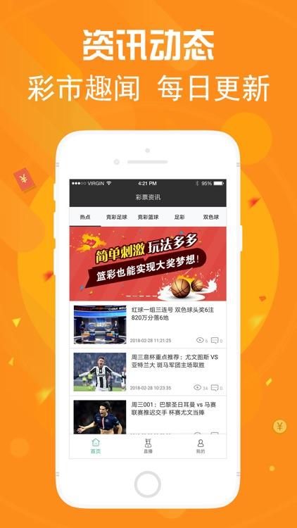 天天乐彩票-新人领取888元大礼包 screenshot-3