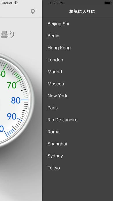 湿度計 - 湿度をチェックする screenshot1