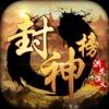 封神榜洪荒演义-加入伐纣封神史诗大战