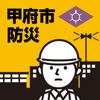 甲府市防災アプリ 【甲府市公式】防災情報、...